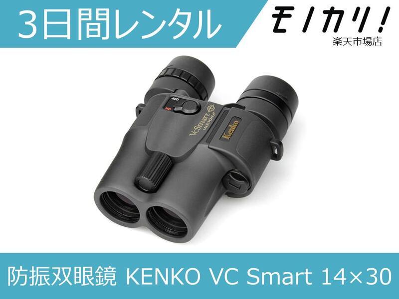 【双眼鏡レンタル】KENKO 防振双眼鏡 VC Smart 14×30 3日間 格安レンタル ケンコー・トキナー 14倍