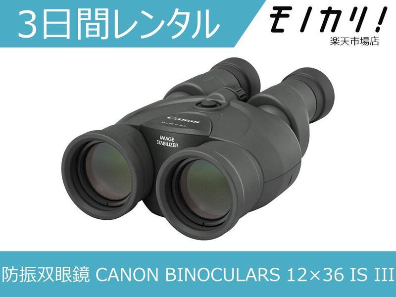 【双眼鏡レンタル】CANON BINOCULARS 12×36 IS III 防振双眼鏡 3日間 格安レンタル キヤノン 12倍