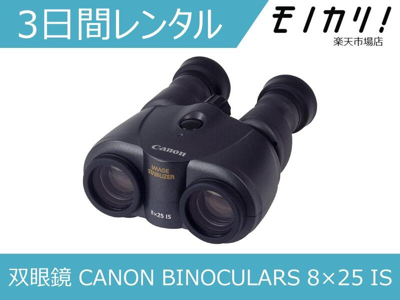 【双眼鏡レンタル】CANON BINOCULARS 8×25 IS 双眼鏡 3日間 格安レンタル キヤノン 8倍
