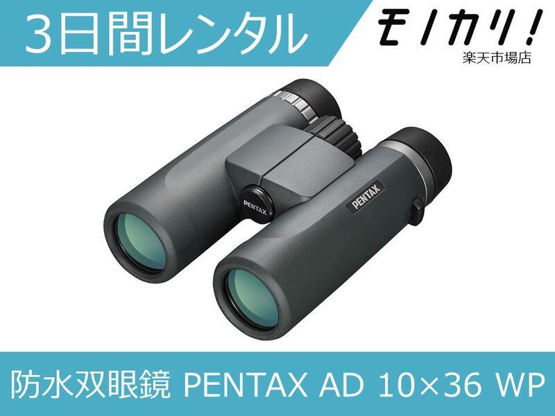 【双眼鏡レンタル】PENTAX AD 10×36 WP 防水双眼鏡 3日間 格安レンタル ペンタックス 10倍