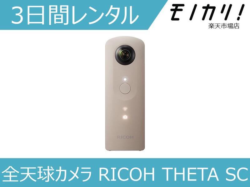 【カメラレンタル】360度カメラレンタル 全天球カメラ RICOH THETA SC 3日間 格安レンタル リコー シータ