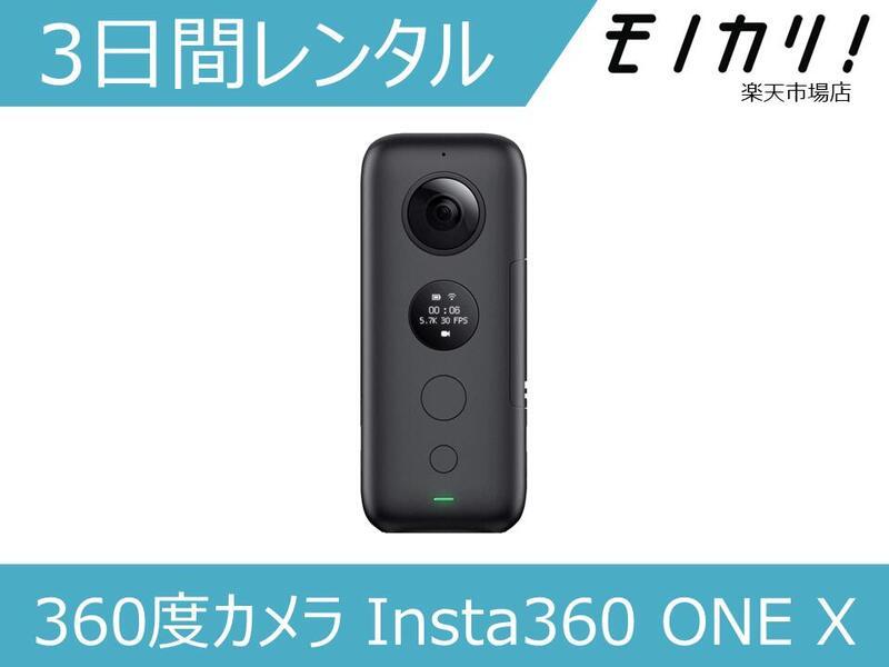 【カメラレンタル】360度カメラレンタル Insta360 ONE X 3日間 格安レンタル インスタ360