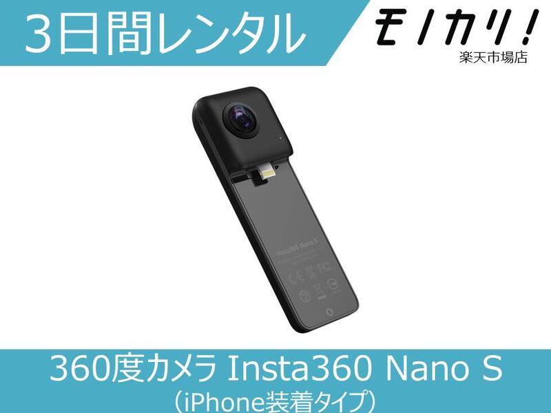 【カメラレンタル】360度カメラレンタル Insta360 Nano S(iPhone装着タイプ) 3日間 格安レンタル インスタ360