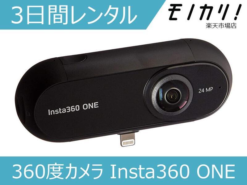 【カメラレンタル】360度カメラレンタル Insta360 ONE 3日間 格安レンタル インスタ360