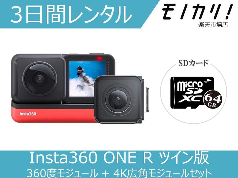 【カメラレンタル】360度カメラレンタル Insta360 ONE R ツイン版 360度モジュール + 4K広角モジュールセット 3日間 格安レンタル インスタ360