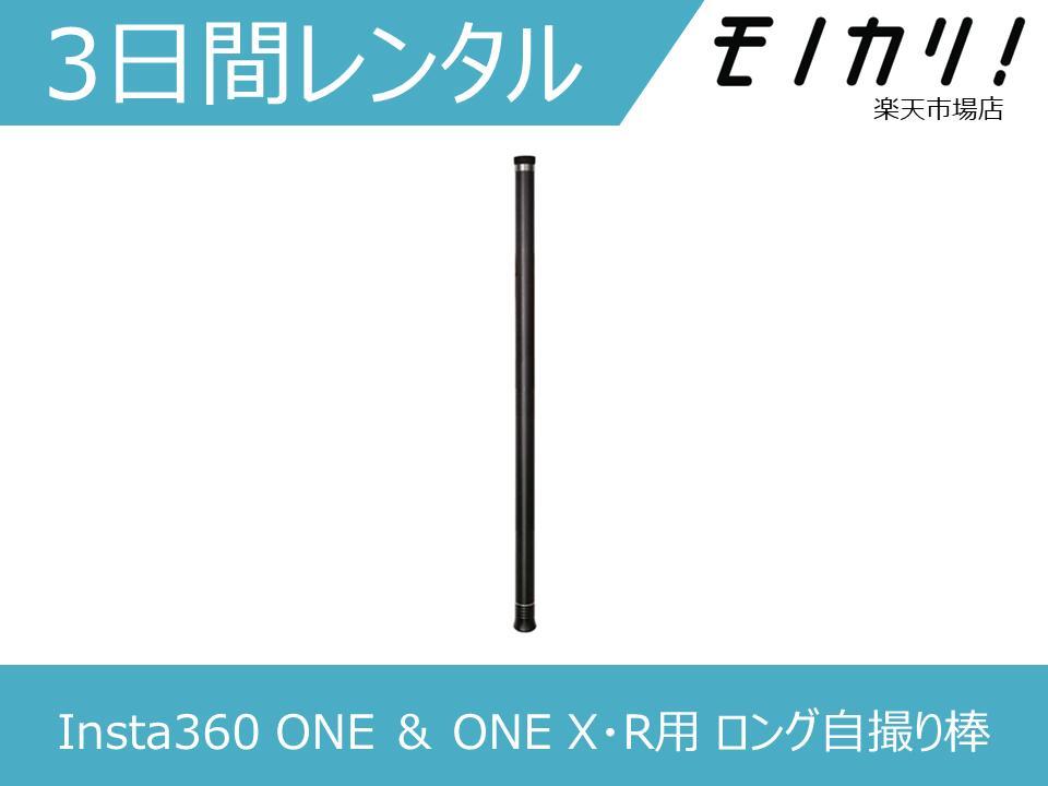 【カメラレンタル】Insta360 ONE & ONE X/R用 ロング自撮り棒(3m)360度カメラ 3日間 格安レンタル インスタ360