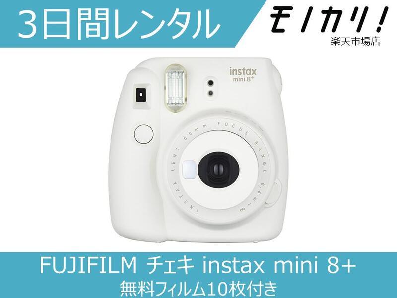 【カメラレンタル】チェキレンタル FUJIFILM チェキ instax mini 8+ 無料フィルム10枚付き 3日間 格安レンタル フジフイルム