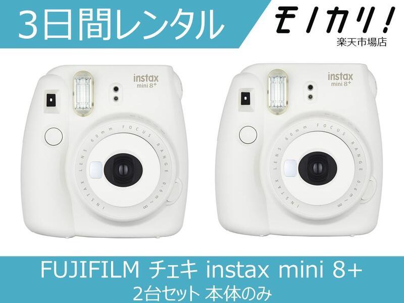 【カメラレンタル】チェキレンタル FUJIFILM チェキ instax mini 8+ 2台セット 本体のみ 3日間 格安レンタル フジフイルム