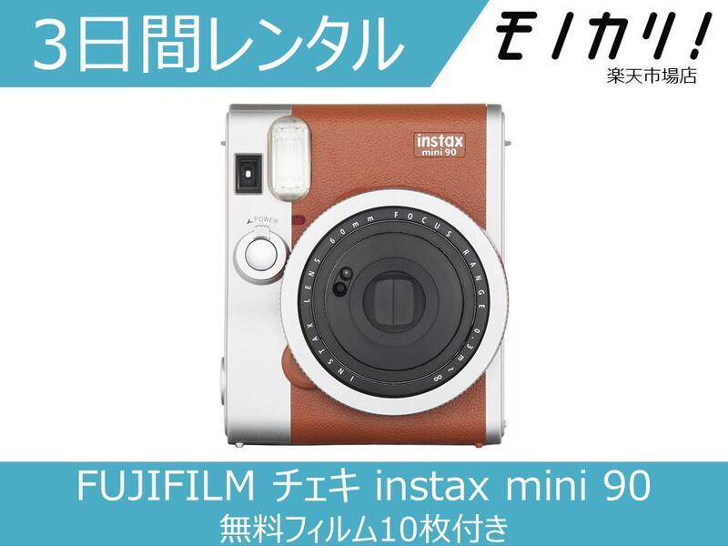 【カメラレンタル】チェキレンタル FUJIFILM チェキ instax mini 90 ネオクラシック 無料フィルム10枚付き 3日間 格安レンタル フジフイルム