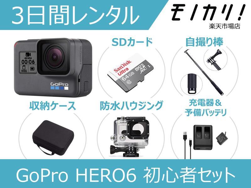【GoProレンタル】アクションカメラレンタル GoPro HERO6 BLACK 初心者用セット 3日間 格安レンタル CHDHX-601-FW アクションカメラ ウェアラブルカメラ 防水カメラ 動画撮影 水中撮影 高画質 SDカード付き ゴープロ ヒーロー6