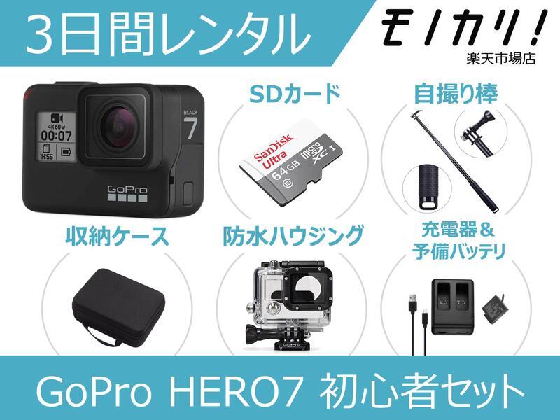 【GoProレンタル】アクションカメラレンタル GoPro HERO7 BLACK 初心者用セット 3日間 格安レンタル CHDHX-701-FW アクションカメラ ウェアラブルカメラ 防水カメラ 動画撮影 水中撮影 高画質 SDカード付き ゴープロ ヒーロー7