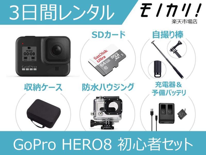 【GoProレンタル】アクションカメラレンタル GoPro HERO8 BLACK 初心者用セット 3日間 格安レンタル CHDHX-801-FW アクションカメラ ウェアラブルカメラ 防水カメラ 動画撮影 水中撮影 高画質 SDカード付き ゴープロ ヒーロー8