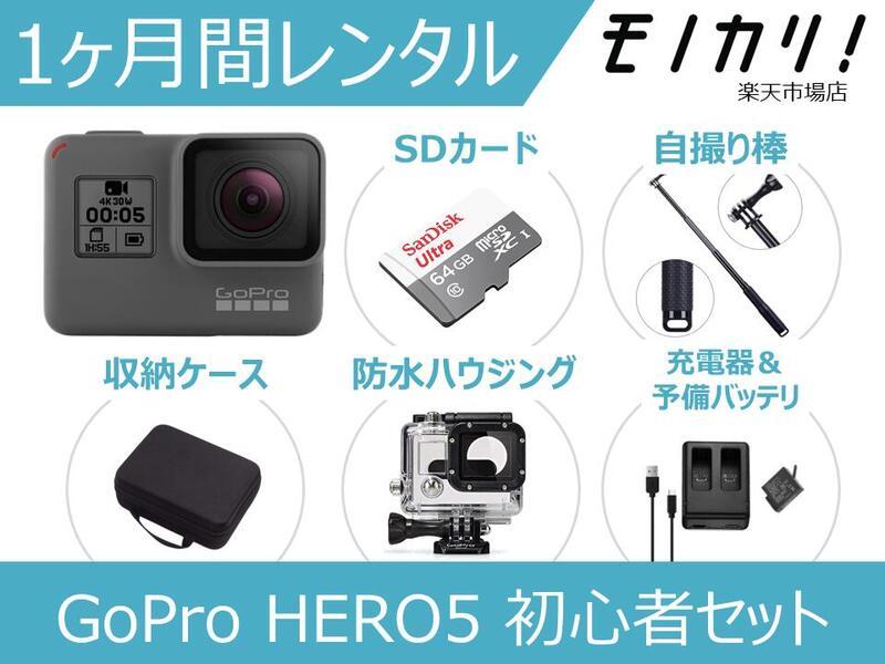 【GoProレンタル】アクションカメラレンタル GoPro HERO5 BLACK 初心者用セット 1ヶ月 格安レンタル CHDHX-502 アクションカメラ ウェアラブルカメラ 防水カメラ 動画撮影 水中撮影 高画質 SDカード付き ゴープロ ヒーロー5