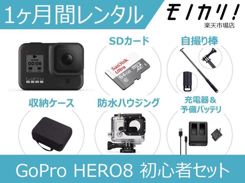 【GoProレンタル】アクションカメラレンタル GoPro HERO8 BLACK 初心者用セット 1ヶ月 格安レンタル CHDHX-801-FW アクションカメラ ウェアラブルカメラ 防水カメラ 動画撮影 水中撮影 高画質 SDカード付き ゴープロ ヒーロー8