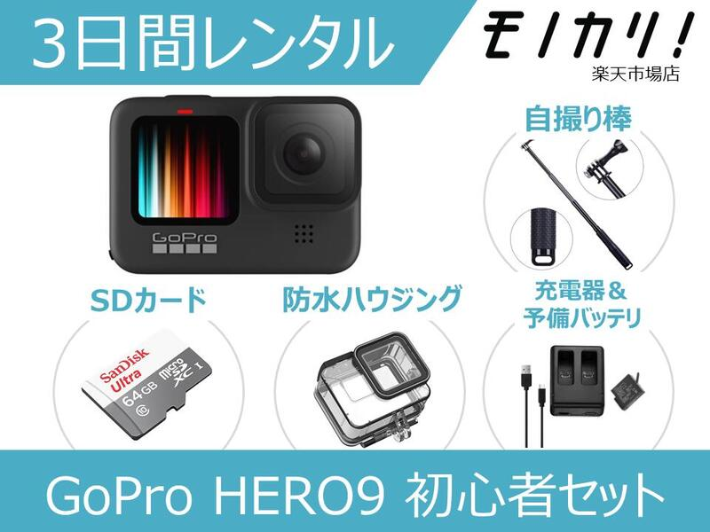 【カメラレンタル】アクションカメラレンタル GoPro(ゴープロ) GoPro HERO9 BLACK 初心者用セット 3日間 CHDHX-901-FW 4936080895983