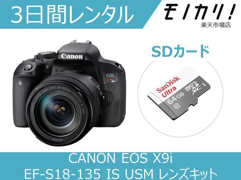 【カメラレンタル】一眼レフカメラレンタル CANON EOS Kiss X9i EF-S18-135 IS USM レンズキット 3日間 格安レンタル キヤノン