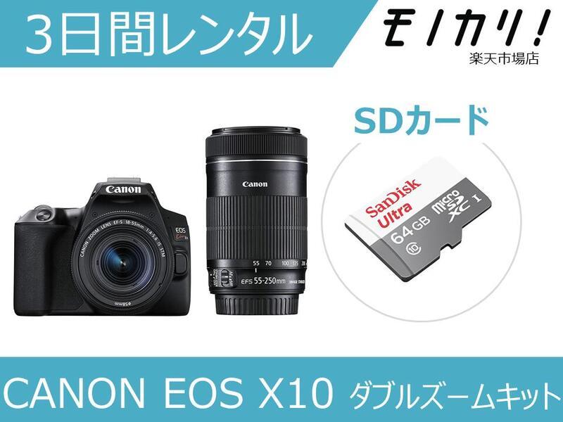 【カメラレンタル】一眼レフカメラレンタル CANON EOS Kiss X10 ダブルズームレンズキット 3日間 格安レンタル キヤノン