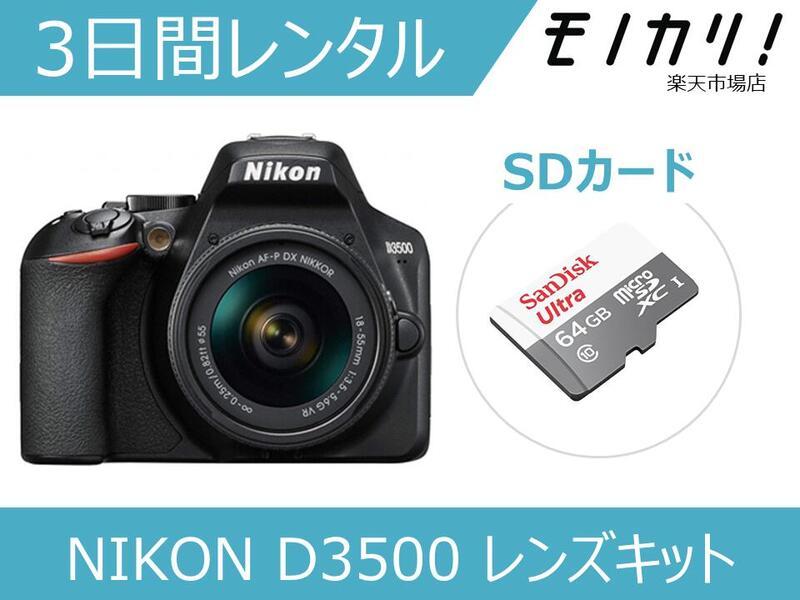 【カメラレンタル】一眼レフカメラレンタル NIKON D3500 18-55 VR レンズキット 3日間 格安レンタル ニコン