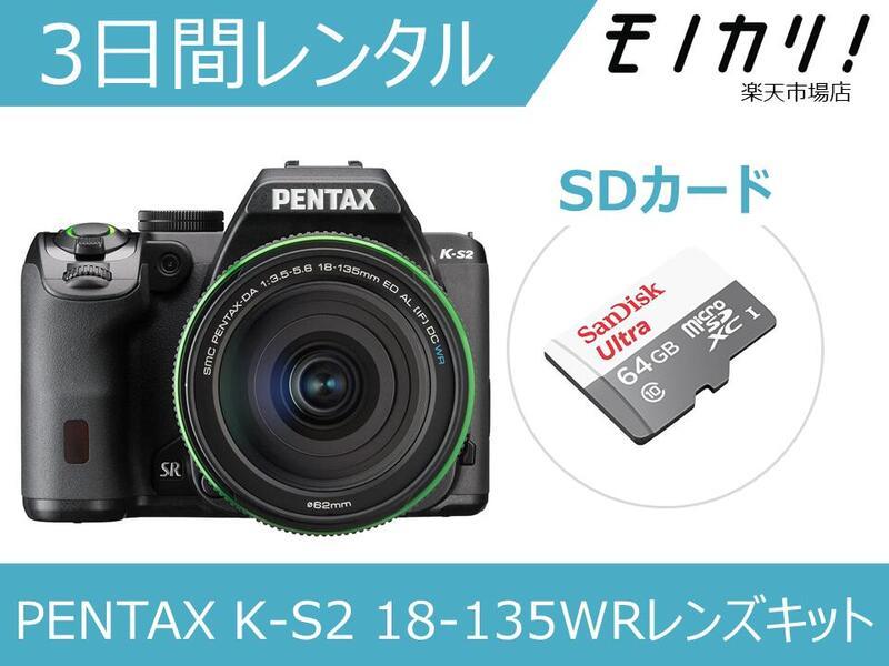 【カメラレンタル】一眼レフカメラレンタル PENTAX K-S2 18-135WRキット 3日間 格安レンタル ペンタックス