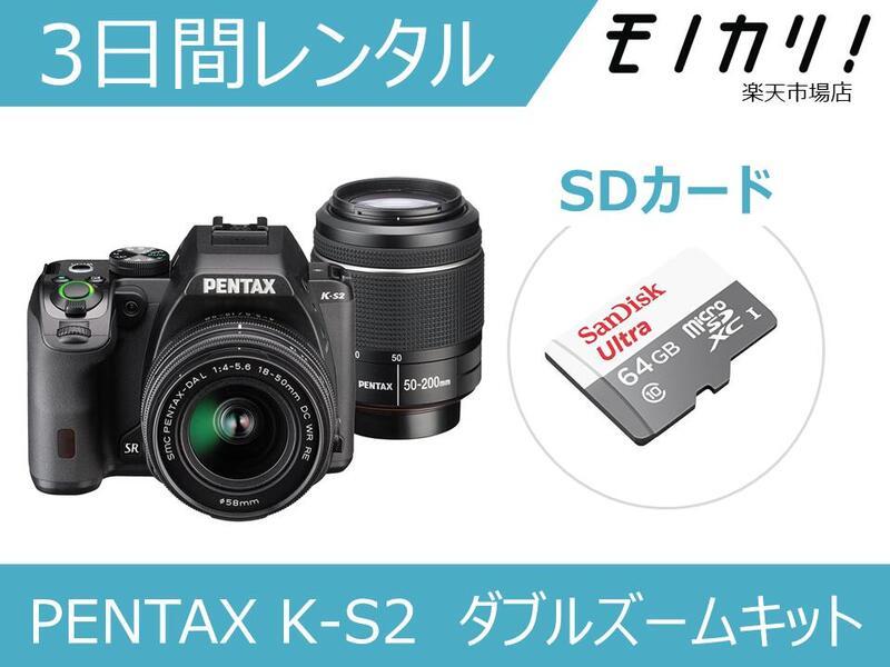 【カメラレンタル】一眼レフカメラレンタル PENTAX K-S2 ダブルズームキット 3日間 格安レンタル ペンタックス