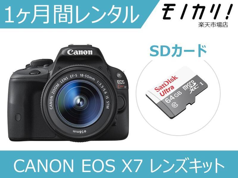 【カメラレンタル】一眼レフカメラレンタル CANON EOS Kiss X7 EF-S 18-55 IS STM レンズキット 1ヶ月 格安レンタル キヤノン