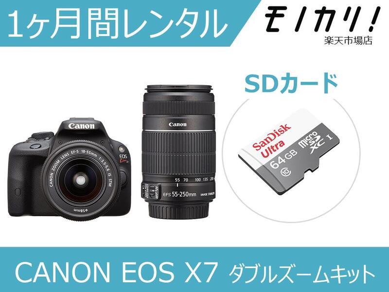 【カメラレンタル】一眼レフカメラレンタル CANON EOS Kiss X7 ダブルズームキット 1ヶ月 格安レンタル キヤノン