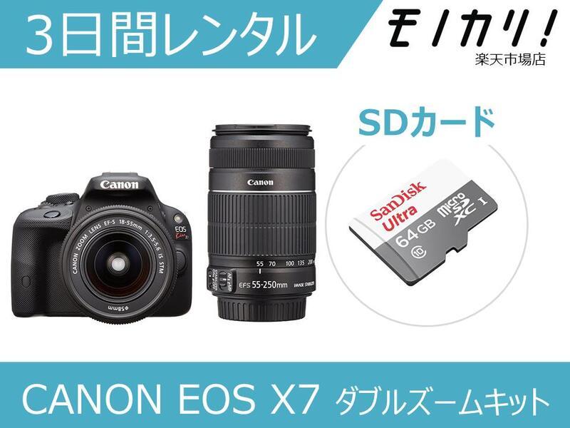 【カメラレンタル】一眼レフカメラレンタル CANON EOS Kiss X7 ダブルズームキット 3日間 格安レンタル キヤノン