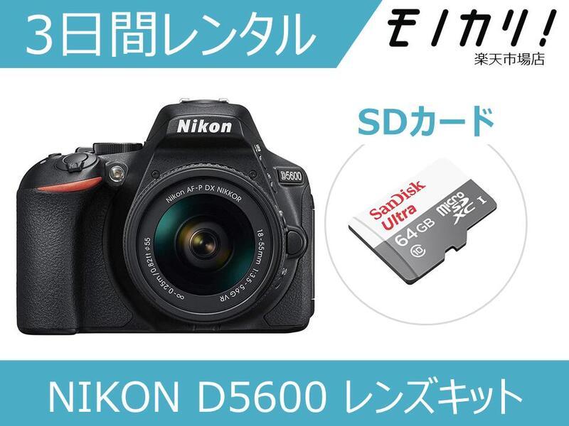 【カメラレンタル】一眼レフカメラレンタル NIKON D5600 レンズキット 3日間 格安レンタル ニコン