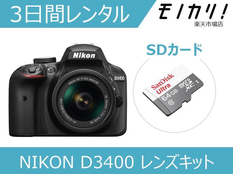 【カメラレンタル】一眼レフカメラレンタル NIKON D3400 18-55 VR レンズキット 3日間 格安レンタル ニコン