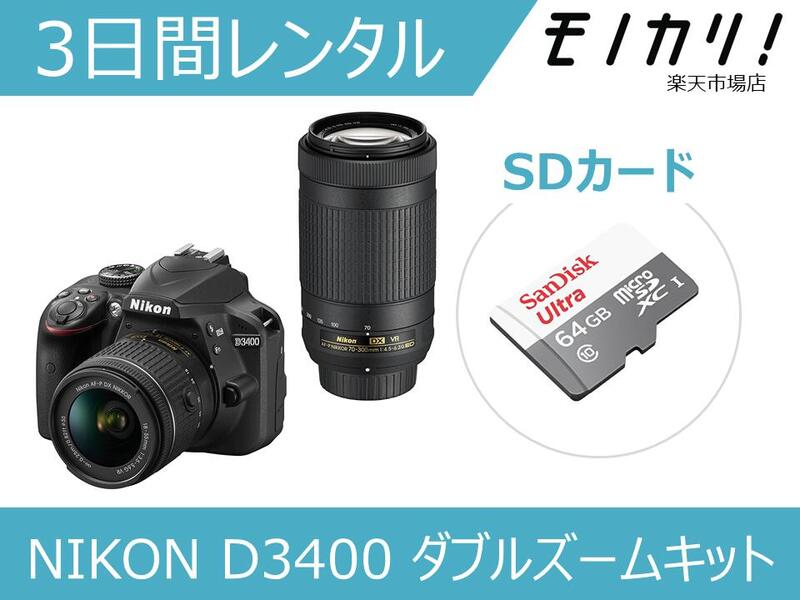 【カメラレンタル】一眼レフカメラレンタル NIKON D3400 ダブルズームキット 3日間 格安レンタル ニコン