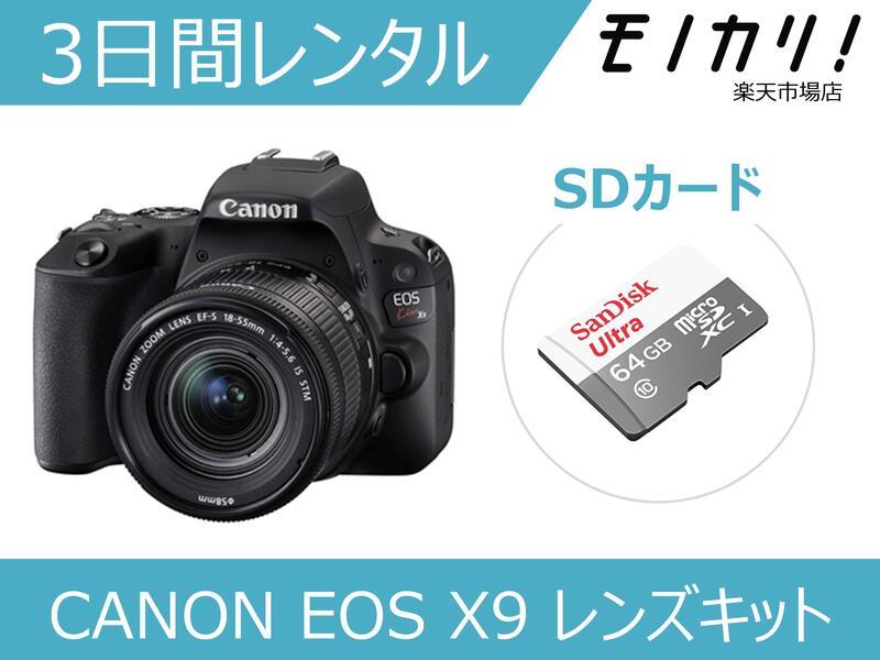 【カメラレンタル】一眼レフカメラレンタル CANON EOS Kiss X9 レンズキット 3日間 格安レンタル キヤノン
