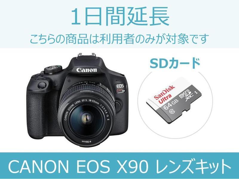【カメラレンタル】一眼レフカメラレンタル CANON EOS Kiss X90 レンズキット 1日間延長 格安レンタル キヤノン