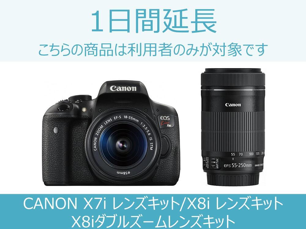【一眼レフ レンタル】一眼レフ延長商品D 1日間延長 対象商品:CANON X7i レンズキット/X8i レンズキット・/X8i ダブルズームレンズキット