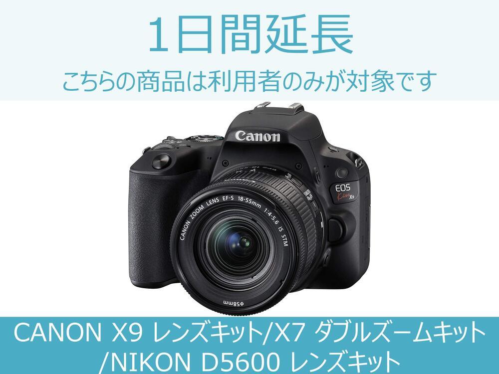 【一眼レフ レンタル】一眼レフ延長商品B 1日間延長 対象商品:CANON X9 レンズキット/X7 ダブルズームキット/NIKON D5600 レンズキット