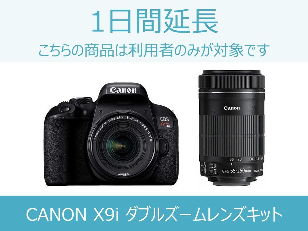 【一眼レフ レンタル】一眼レフ延長商品E 1日間延長 対象商品:CANON X9i ダブルズームレンズキット