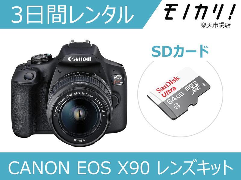 【カメラレンタル】一眼レフカメラレンタル CANON EOS Kiss X90 レンズキット 3日間 格安レンタル キヤノン