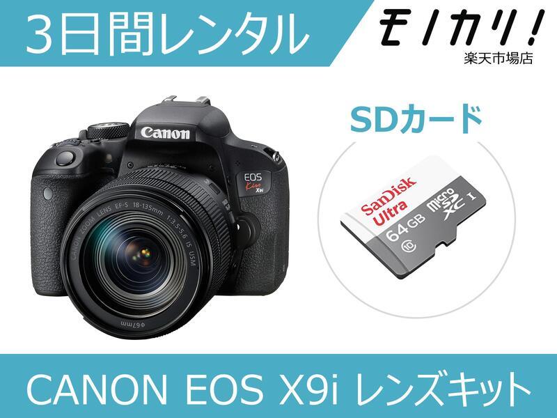 【カメラレンタル】一眼レフカメラレンタル CANON EOS Kiss X9i レンズキット 3日間 格安レンタル キヤノン
