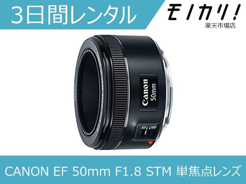 【カメラレンタル】カメラレンズ レンタル CANON EF 50mm F1.8 STM 単焦点レンズ 3日間 格安レンタル キヤノン