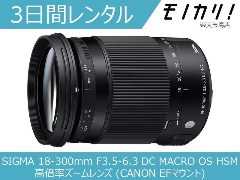 【カメラレンタル】カメラレンズ レンタル SIGMA 18-300mm F3.5-6.3 DC MACRO OS HSM 高倍率ズームレンズ (CANON EFマウント) 3日間 格安レンタル シグマ