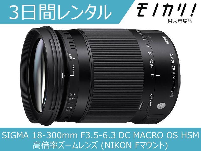 【カメラレンタル】カメラレンズ レンタル SIGMA 18-300mm F3.5-6.3 DC MACRO OS HSM 高倍率ズームレンズ (NIKON Fマウント) 3日間 格安レンタル シグマ