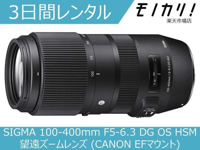 【カメラレンタル】カメラレンズ レンタル SIGMA 100-400mm F5-6.3 DG OS HSM 望遠ズームレンズ (CANON EFマウント) 3日間 格安レンタル シグマ