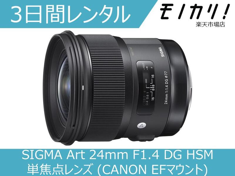 【カメラレンタル】カメラレンズ レンタル SIGMA Art 24mm F1.4 DG HSM 単焦点レンズ (CANON EFマウント) 3日間 格安レンタル シグマ