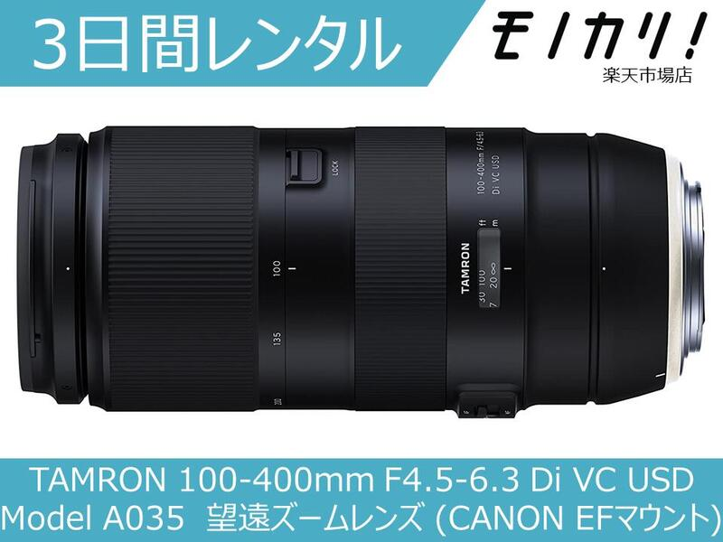 【カメラレンタル】カメラレンズ レンタル TAMRON 100-400mm F4.5-6.3 Di VC USD (Model A035) 望遠ズームレンズ (CANON EFマウント) 3日間 格安レンタル タムロン