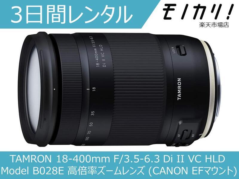 【カメラレンタル】カメラレンズ レンタル TAMRON 18-400mm F/3.5-6.3 Di II VC HLD (Model B028E) 高倍率ズームレンズ (CANON EFマウント) 3日間 格安レンタル タムロン