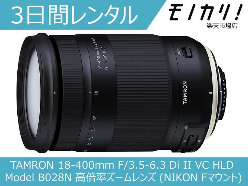 【カメラレンタル】カメラレンズ レンタル TAMRON 18-400mm F/3.5-6.3 Di II VC HLD (Model B028N) 高倍率ズームレンズ (NIKON Fマウント) 3日間 格安レンタル タムロン