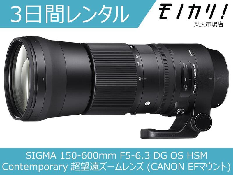 【カメラレンタル】カメラレンズ レンタル SIGMA 150-600mm F5-6.3 DG OS HSM Contemporary 超望遠ズームレンズ (CANON EFマウント) 3日間 格安レンタル シグマ