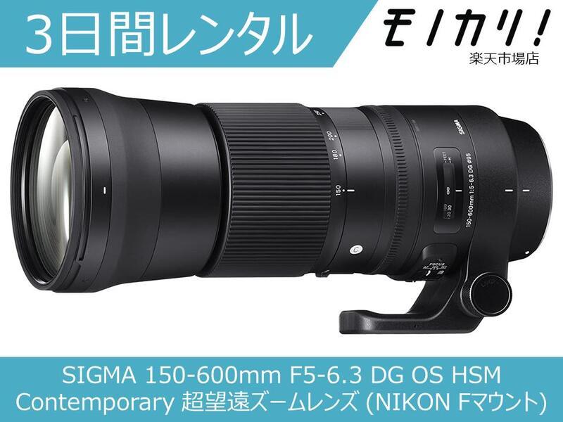 【カメラレンタル】カメラレンズ レンタル SIGMA 150-600mm F5-6.3 DG OS HSM Contemporary 超望遠ズームレンズ (NIKON Fマウント) 3日間 格安レンタル シグマ