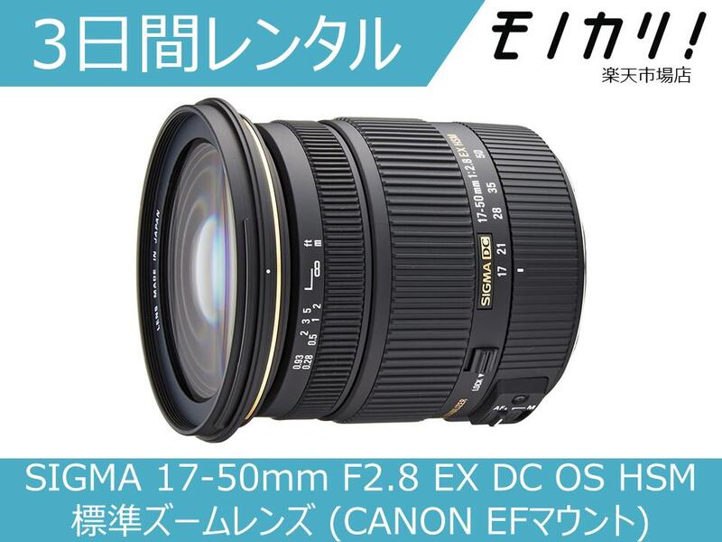 【カメラレンタル】カメラレンズ レンタル SIGMA 17-50mm F2.8 EX DC OS HSM 標準ズームレンズ (CANON EFマウント) 3日間 格安レンタル シグマ