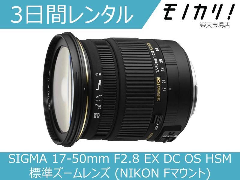 【カメラレンタル】カメラレンズ レンタル SIGMA 17-50mm F2.8 EX DC OS HSM 標準ズームレンズ (NIKON Fマウント) 3日間 格安レンタル シグマ