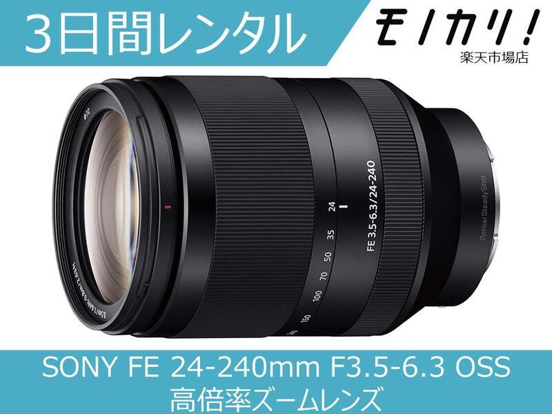【カメラレンタル】カメラレンズ レンタル SONY FE 24-240mm F3.5-6.3 OSS 高倍率ズームレンズ 3日間 格安レンタル ソニー